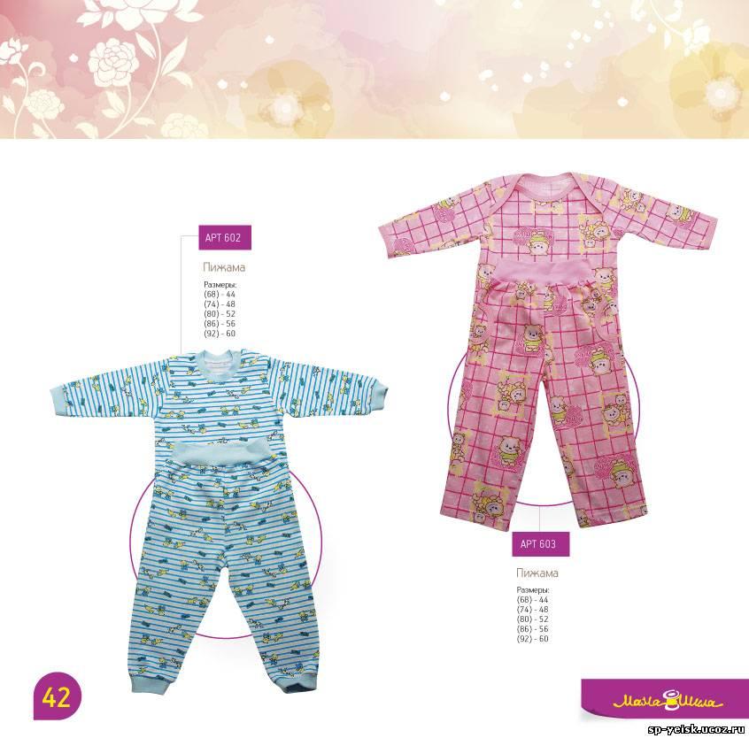 Сшить годовалому ребенку пижаму 59